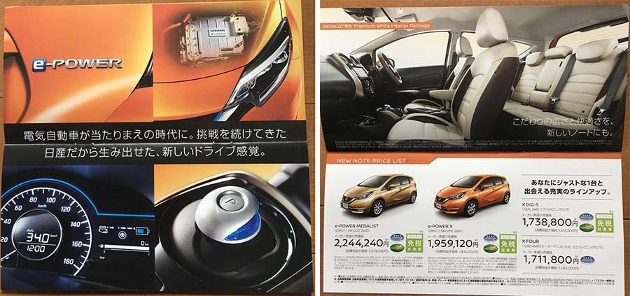 Catálogo japonés del Nissan Note e-Power